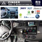 【JHY】2005~15年三菱ZINGER專用9吋螢幕X27系列安卓機*Phone Link*大4核心4+64