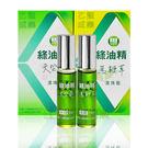 綠油精 (馬鞭草) 滾珠瓶5g【媽媽藥妝】