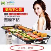 現貨-110V大號電烤盤68*28韓式多功能電烤盤商用無煙燒烤不黏鍋聚會電烤爐 igo快意購物網