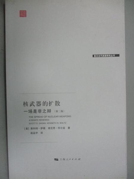 【書寶二手書T7/社會_WDH】核武器的擴散一場是非之辯_斯科特.薩根[美], 肯尼思.華爾茲[美]