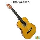 古典吉他 [網音樂城] 台製 吉他 雲杉...