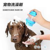寵物洗腳清潔美容按摩去污多功能硅膠洗澡刷【奇趣小屋】