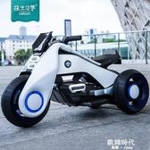 兒童電動摩托車三輪車小孩玩具男女寶寶電瓶雙驅動童車大號可坐人 歐韓時代.NMS