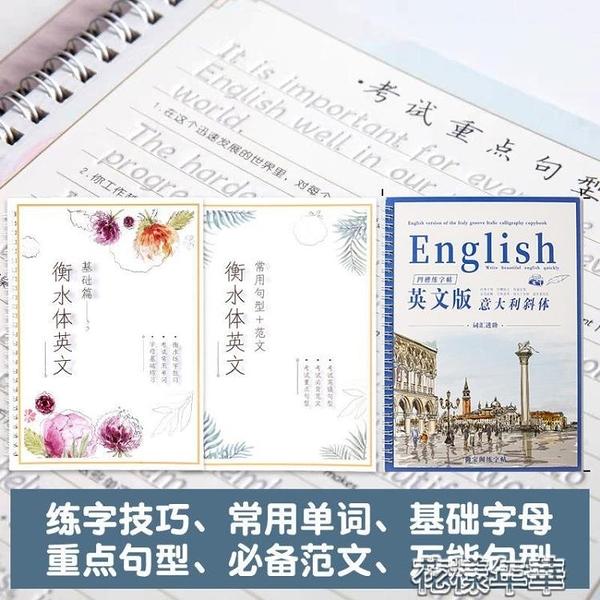 衡水中學英語字帖凹槽練字帖印刷體手寫體高中生高考衡水體英文學生 快速出貨