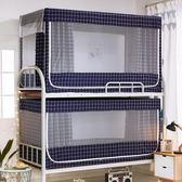 蚊帳 大學生宿舍寢室上鋪下鋪防塵頂遮光布單人床幔兩用床簾蚊帳一體式 巴黎春天