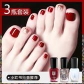 網紅款腳指甲油可撕拉無毒無味孕婦女持久免烤快干涂腳趾顯白夏天