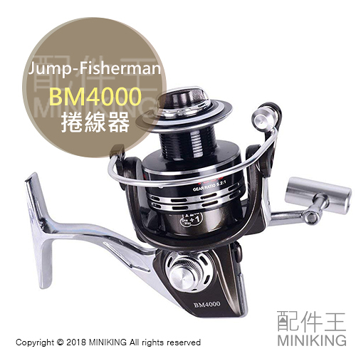 【配件王】日本代購 JUMP-Fisherman BM4000 Spinning Reel 捲線器 12+1bb 左右手
