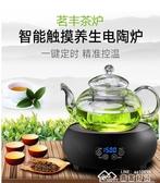 110v電陶爐出國美國日本台灣玻璃壺茶壺電茶爐煮茶器小型電磁爐 YYJ 快速出貨