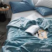 法蘭絨珊瑚絨毯子毛毯冬季毛絨床單單件法萊絨午睡毯加絨雙人床igo  潮流前線