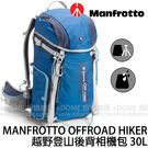 MANFROTTO 曼富圖 Off road Hiker 30L 藍色 越野登山後背相機包 (24期0利率 免運 正成公司貨) MB OR-BP-30BU