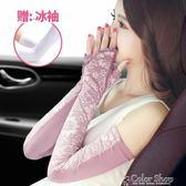 夏季冰蕾絲防曬手套女夏薄款防曬袖套手臂套袖袖子長款開車紫外線color shop