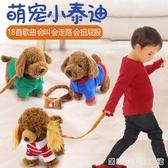 兒童電動毛絨玩具狗狗會唱歌會叫電子機器狗仿真泰迪牽繩走路小狗中秋節全館免運
