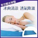 XL大號(90*141cm)冰涼墊~日本熱賣~冰砂Cool超降溫↓ 涼感凝膠單人床墊!取代涼蓆!凱莉小舖【L1003-01】