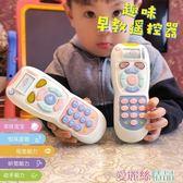 手機玩具 玩具手機兒童0-1-3歲可咬防口水嬰兒遙控器益智玩具寶寶仿真電話 愛麗絲