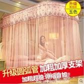 伸縮蚊帳1.8m床 1.5m家用新款u型支架落地1.2米加密2米公主風紋賬CY『小淇嚴選』