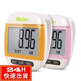 現貨出清計步器老人走路運動記步行數器卡路里消耗跑步搖擺能量表環 10-29