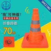 70cm便攜摺疊路障錐汽車反光伸縮式升降警示應急路錐安全錐雪糕桶「極有家」