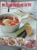 【書寶二手書T2/餐飲_EOK】微波爐簡易瘦身餐_女子營養大學出版部
