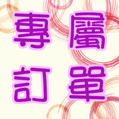 買家sunny_chen_168訂單