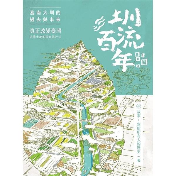 圳流百年:嘉南大圳的過去與未來    真正改變臺灣這塊土地的現在進行式