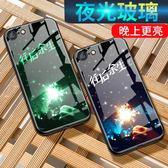 蘋果6splus手機殼 iPhone6s潮男女6p防摔超薄新款夜光玻璃保護套全館免運 萌萌