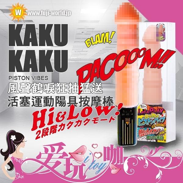 日本 WORLD 工藝 風聲鶴唳狂抽猛送 活塞運動陽具按摩棒 KAKU KAKU Piston Vibes