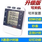 計時器 382多通道電子正倒計時器定時提醒器學生廚房記憶時鐘秒錶 城市科技