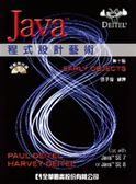 JAVA程式設計藝術(第十版)(國際版)