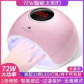 榮喜美甲光療機指甲油膠烤燈72W智能液晶感應led燈烘干機速干工具『櫻花小屋』