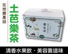 【土芭樂茶15包/盒】-維持青春美麗水果飲 無糖無咖啡因低熱量