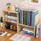 書架 書架置物架簡易桌上學生用兒童小書架辦公書桌面收納宿舍書柜組合