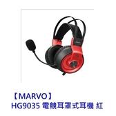 MARVO 有線電競耳機 【MV-HG9035-R】 耳罩式耳機 7.1聲道環繞(虛擬) 新風尚潮流