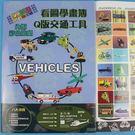 16開看圖學畫簿 Q版交通工具著色畫冊 著色本MIT製/一本入{定39}~畫畫本內附彩色貼紙~益
