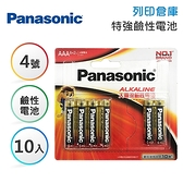 Panasonic國際 4號 ALKALINE大電流鹼性電池8入+2入