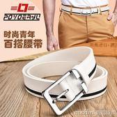 男士皮帶青年白色牛皮針扣休閒韓版潮牛仔褲帶學生青少年腰帶 美芭