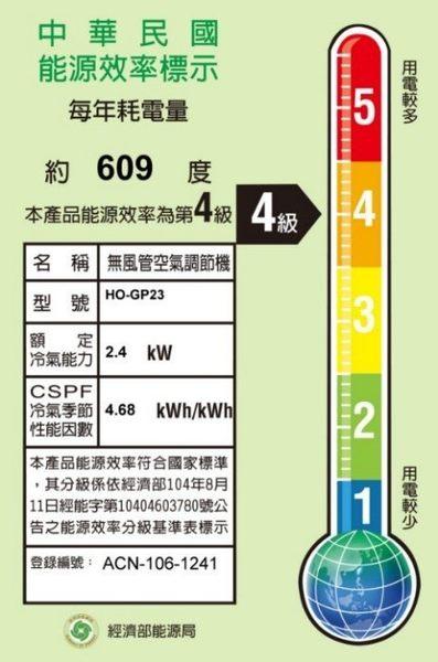 ↙0利率↙HERAN禾聯 *約3-4坪* 一對一分離式變頻冷氣機 HI-GP23 / HO-GP23【南霸天電器百貨】
