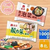 【冷凍免運直送】《任選8包》義美-酸白菜鍋底、韓式泡菜鍋底(1000g/包)【合迷雅好物超級商城】