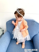 嬰兒防曬衣夏季薄款男寶寶外套透氣開衫衣服純棉女空調衫春秋外出 設計師生活