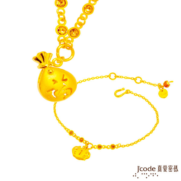 J'code真愛密碼 平安鎖黃金手鍊+聚福袋黃金項鍊
