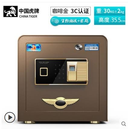 保險櫃箱家用3c認證智慧遠程監控小型保險箱防盜35/45cm辦公保險箱隱形 艾家 LX