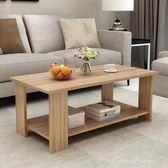 茶幾簡約小戶型創意現代客廳簡易木質長方形組裝小茶桌小桌子早秋促銷 igo