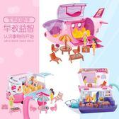 (百貨週年慶)過家家玩具 過家家玩具大客機飛機巴士輪船兒童套裝女孩女童禮物