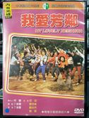 挖寶二手片-P07-543-正版DVD-華語【我愛芳鄰】-恬妞 賈斯樂 戴世然 魏蘇