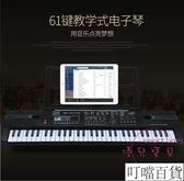 電子琴 多功能電子琴男女孩兒童初學者61鍵鋼琴家用寶寶音樂玩具【快速出貨】