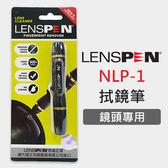 【現貨】鏡頭拭鏡筆 公司貨 NLP-1 LENSPEN 正貨 絕非仿品 鏡頭筆 清潔筆 弧面 A7III (1.3CM)
