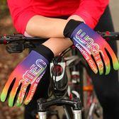 騎行手套防曬透氣全指春夏薄款防滑戶外摩托車山地自行車手套觸屏