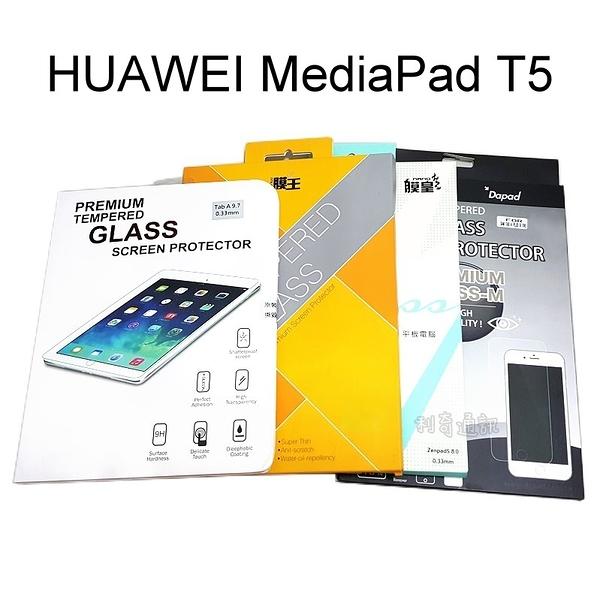 鋼化玻璃保護貼 HUAWEI MediaPad T5 (10.1吋) 平板