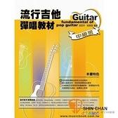 流行吉他彈唱教材〈中級班〉【隨書附贈示範教學連結】