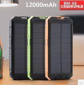 現貨   大容量戶外指南針太陽能充電寶多功能智能通用移動電源