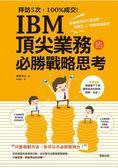 拜訪5次,100%成交!IBM頂尖業務的必勝戰略思考:業績獲利和升遷加薪,就藏在